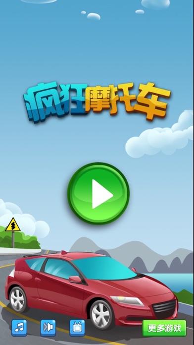 疯狂沙漠摩托车:一起来洗车免费单机游戏のおすすめ画像3
