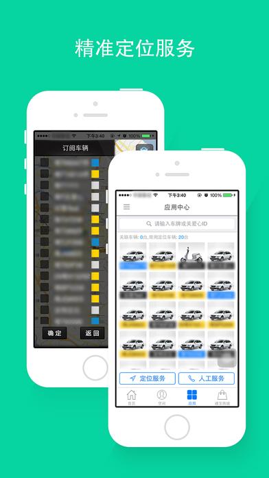 GQ物联生活 screenshot three