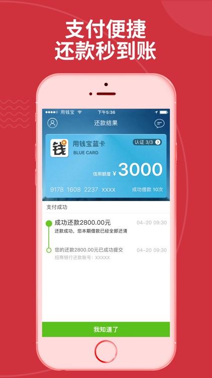 用钱宝(尊享版)-小额贷款APP screenshot-3