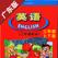 广东版开心学英语三年级上下册 -中小学霸口袋学习助手