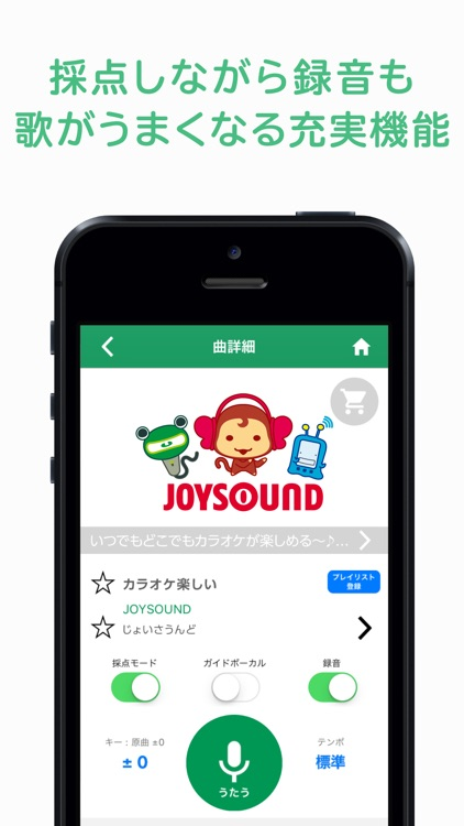 カラオケJOYSOUND+(plus) screenshot-3