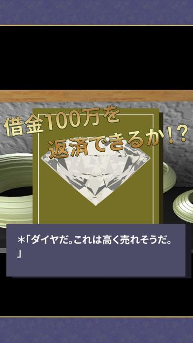 【脱出ゲーム】借金からの脱出紹介画像3