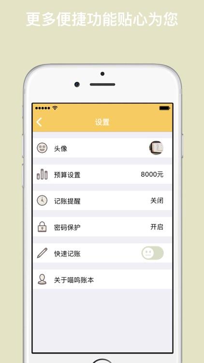 喵呜账本 screenshot-4