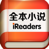 完本小说书城 - 高分玄幻言情电子书合集