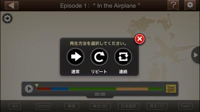 えいご上手海外旅行編 screenshot1
