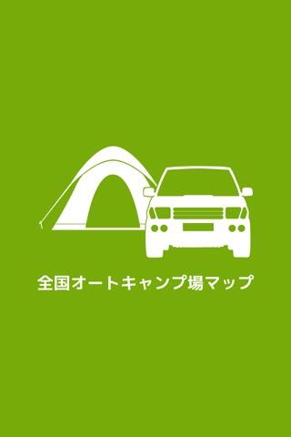 くるま旅パックのおすすめ画像7
