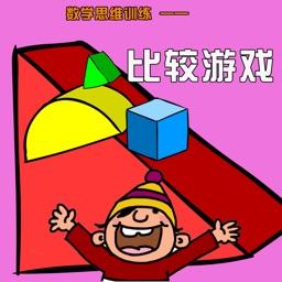 宝宝最爱的数学思维脑力游戏-幼儿学比较
