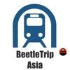 亚洲地铁通转乘路线旅游攻略