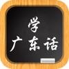 广东话-教您怎么说广东话、粤语