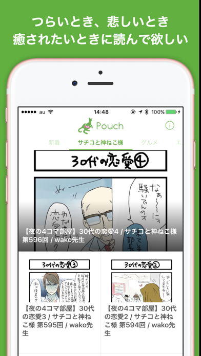 Pouch[ポーチ] ScreenShot1