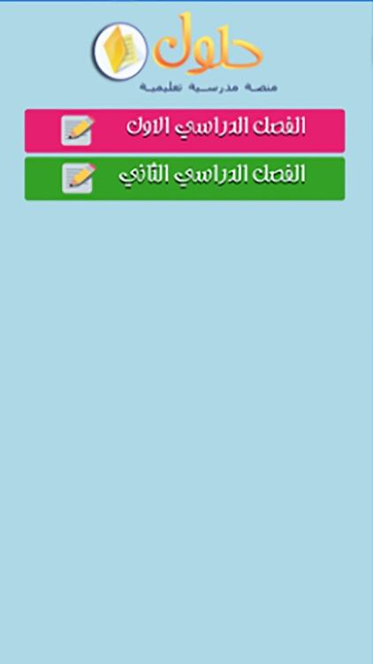 حلول screenshot-0