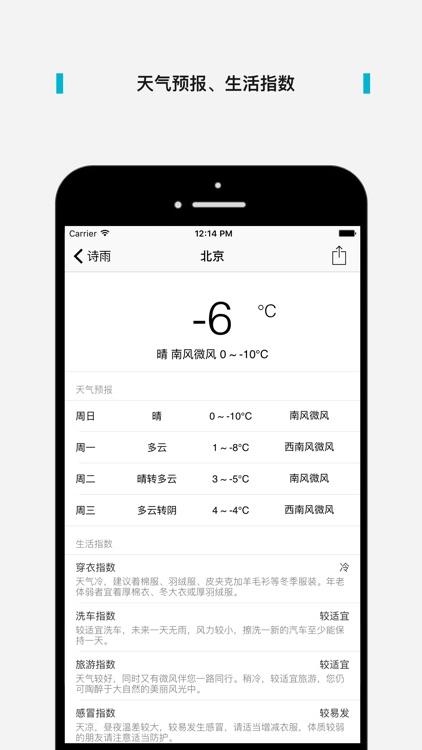 诗雨 screenshot-2