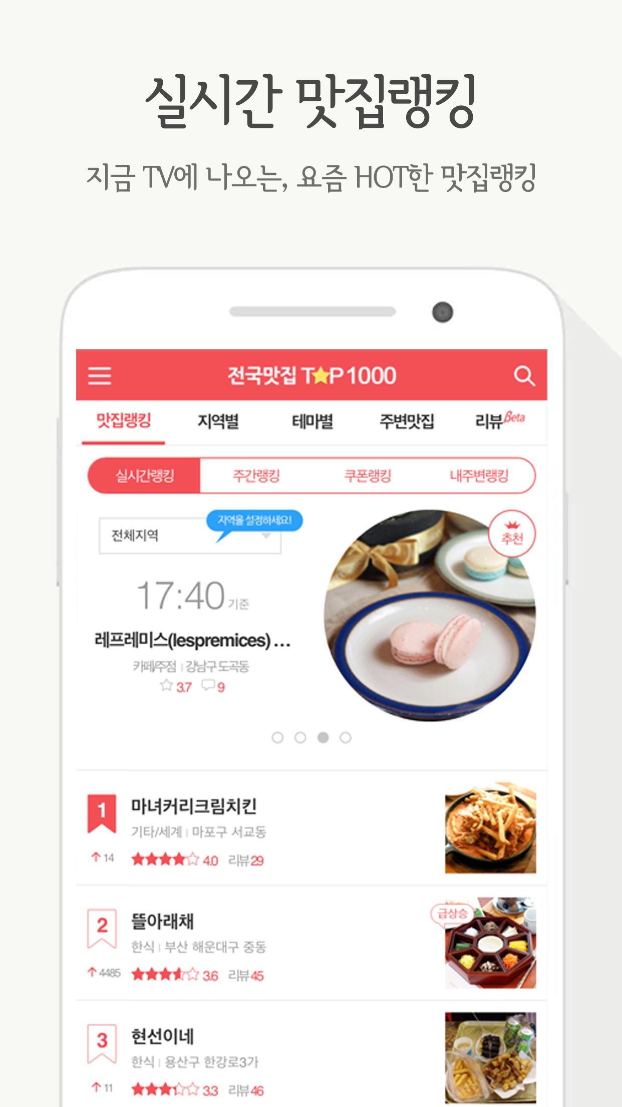 전국맛집 TOP1000 - 실시간 맛집랭킹&쿠폰 Screenshot