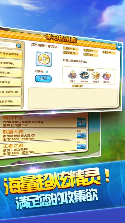 口袋之旅-再现口袋GBA养成战斗模式 screenshot-3