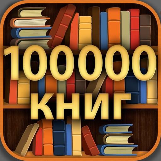 100000 книг - лучшие книги в одной библиотеке