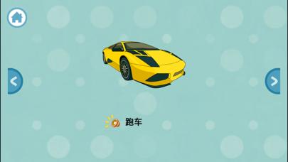 宝宝拼图游戏:认知交通工具大巴士 screenshot three