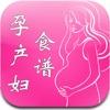 孕妈能吃吗 · 孕产妇食谱查询