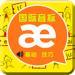 18.9小时快学英语国际音标与发音-突破英语口语第一步