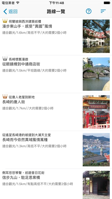 漫步長崎屏幕截圖2