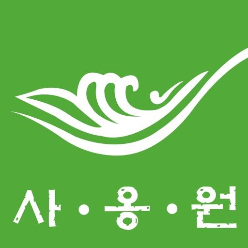 사옹원 saongwon
