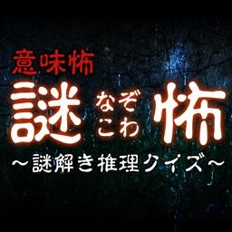 Nazokowa~Scary Japanese Stories Quiz~