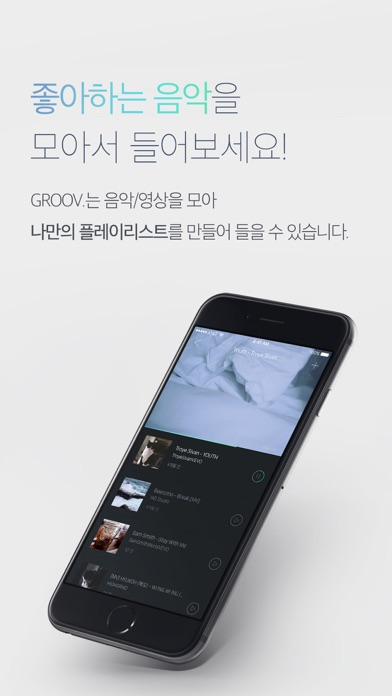 GROOV. Preview 0