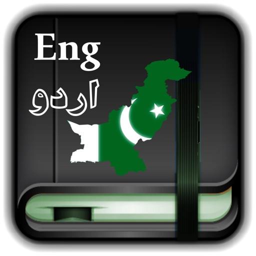 English to Urdu Offline Dictionary App by Faisal Asghar