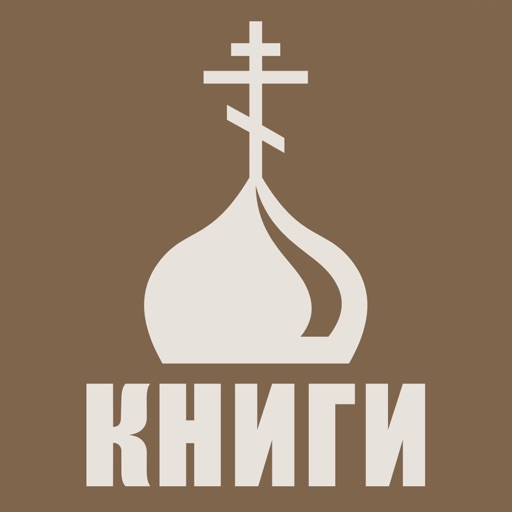 Православная библиотека для всех