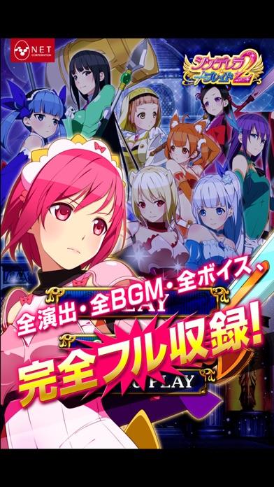 シンデレラブレイド2 screenshot1