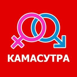 Камасутра - Секс, Позы, Игры, Действия и Видео