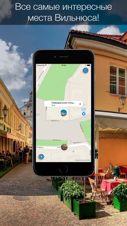 Вильнюс 2017 — офлайн карта, гид, путеводитель! screenshot-3