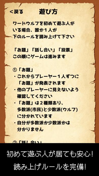 ワードウルフ決定版【新・人狼ゲーム】ワード人狼アプリのおすすめ画像2
