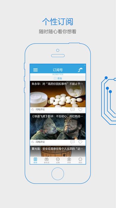 闪电新闻 Screenshot