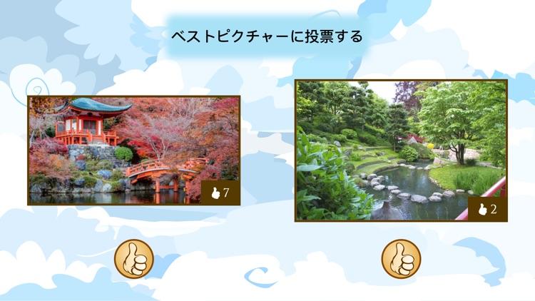 アキネーターの日本めぐり screenshot-4