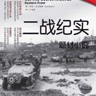 二战纪实小说 icon