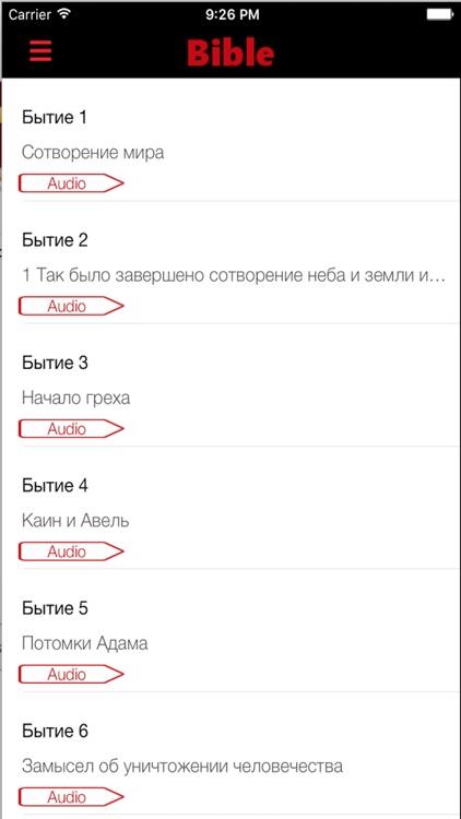 русский библии - Russian Bible screenshot-3