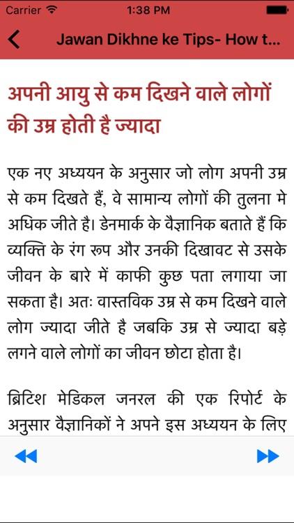 Jawan Dikhne ke Tips- How to Look Young in Hindi screenshot-3
