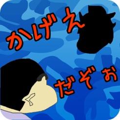 影絵クイズだぞぉ For クレヨンしんちゃん 無料知育ゲームアプリをapp