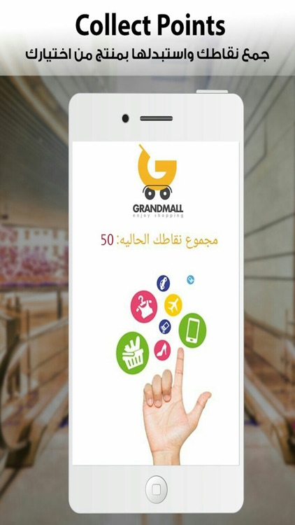 GrandMall screenshot-3