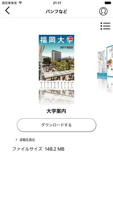 福岡大学 スクールアプリのおすすめ画像2