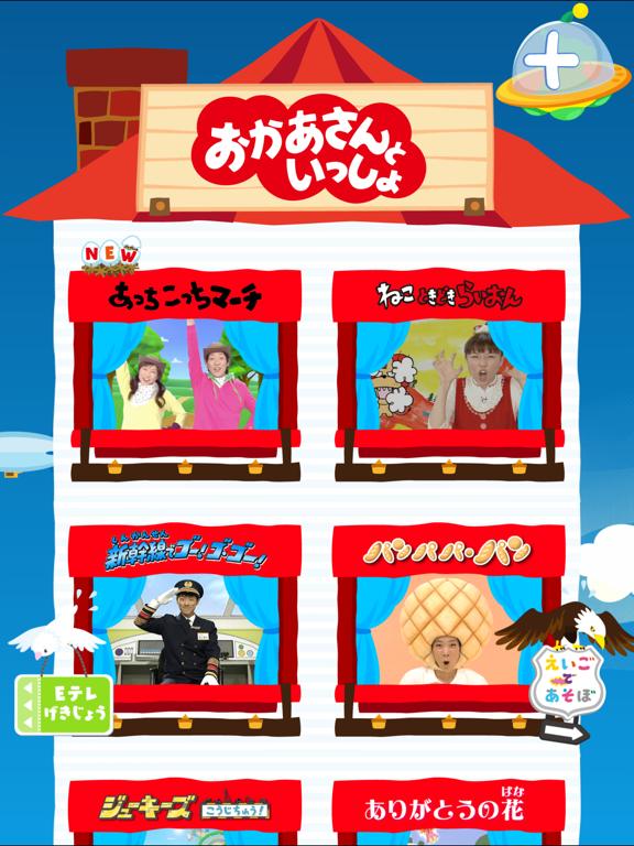 Eテレ「タップあそび」 知育教育音楽ゲームアプリのおすすめ画像4