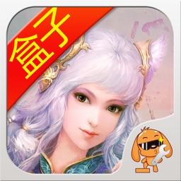 诛仙盒子 for 诛仙手游·诛仙游戏攻略