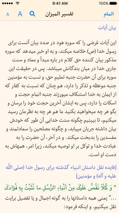 قرآن با ترجمه فارسی و تفسیر Screenshot