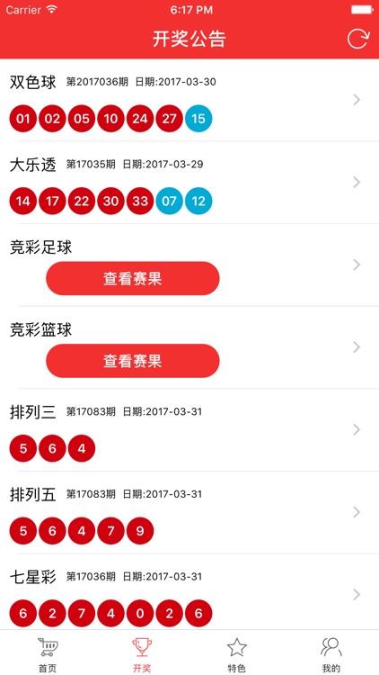 乐成竞彩 screenshot-1