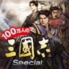 100万人の三國志 Special - iPadアプリ