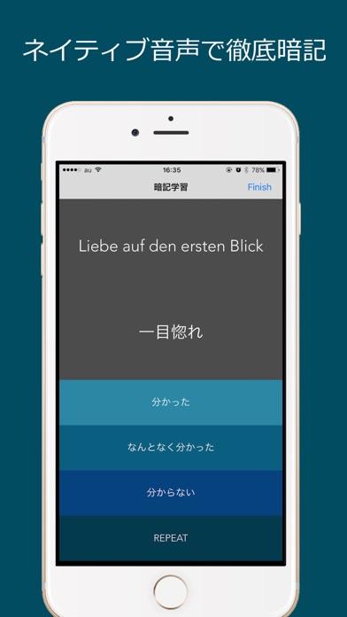 上級 ドイツ語 Vol.1 - 成句・語法... screenshot1