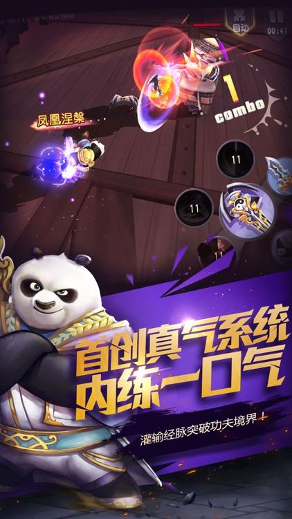 功夫熊猫(官方正版) - 多武器连招对战 screenshot-3