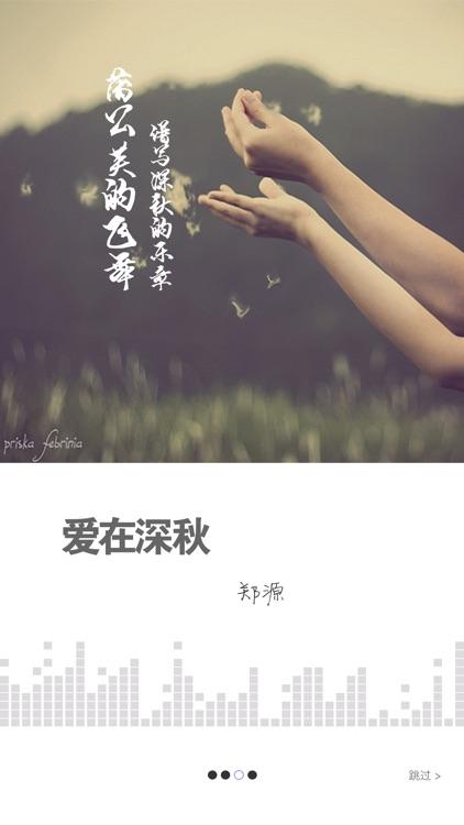 小米音乐 screenshot-2