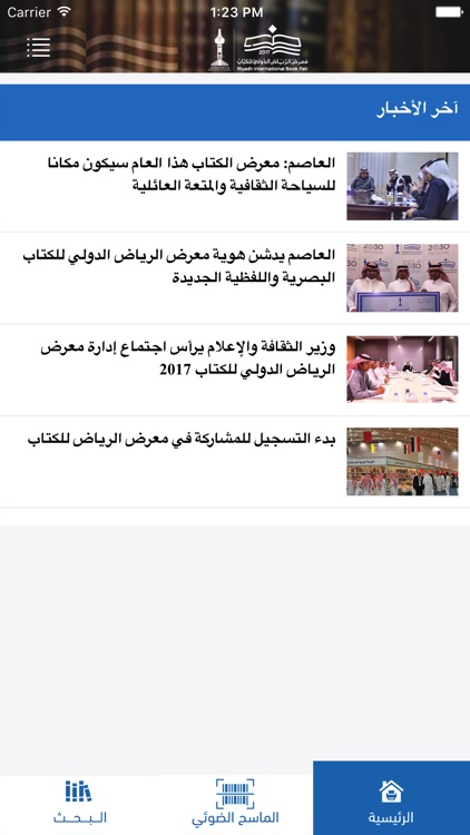 معرض الرياض للكتاب screenshot-3