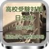高校受験対策 日本史語呂合わせ歴史年号 全250問